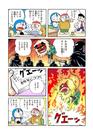 vol.2 あやうし!ライオン仮面 (C) 藤子プロ・小学館