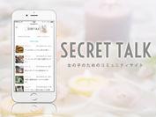 「SECRET TALK」イメージ画像