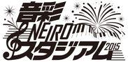 音彩-NEIRO-スタジアム ロゴ