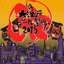 大江戸ビール祭り2015