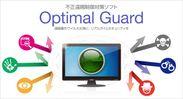 提供済み製品への適用例:Optimal Guard