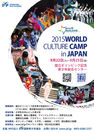 「2015 IYF WORLD CULTURE CAMP IN JAPAN」