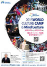 「2015 IYF WORLD CULTURE CAMP & Mind Lecture」