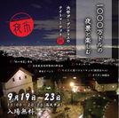 六甲ガーデンテラスのナイトマーケット(夜市・秋)