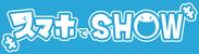 「スマホでSHOW」ロゴ