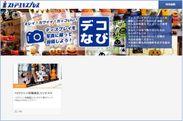 <デコなび>トップイメージ(PC)