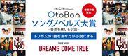 OtoBon ソングノベルズ大賞〜音楽を感じる小説〜 DREAMS COME TRUE
