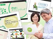 iPadを利用して楽しく認知機能向上を目指す