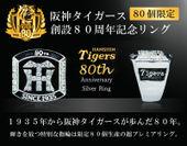 阪神タイガース80周年記念リング