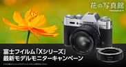 「Xシリーズ」 最新モデルモニターキャンペーン