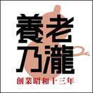 養老乃瀧 創業昭和十三年ロゴ2