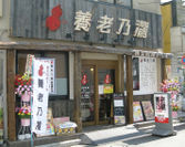 養老乃瀧 鶴見西口店