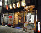 養老乃瀧 錦糸町店