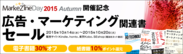 翔泳社_広告マーケティング関連書セール