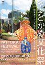 『やっとかめ文化祭』