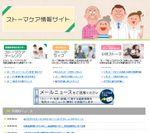ストーマケア情報サイト