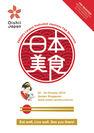 「Oishii Japan 2015」フライヤー画像