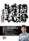 『肉ドクター 渡辺 信幸 医師 医療講演会 ~あなたの美容と健康にMEC食~』