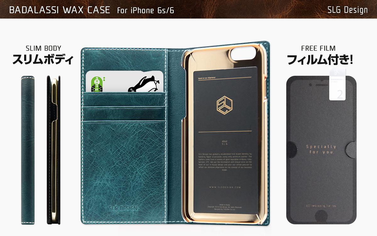SLG Design、バダラッシ社製最高級牛革を使用した iPhone 6s ケース発売