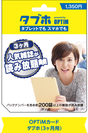 OPTiMカード タブホ(3ヶ月用)