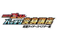 バッチリ変身講座~仮面ライダースペクター編~ ロゴ