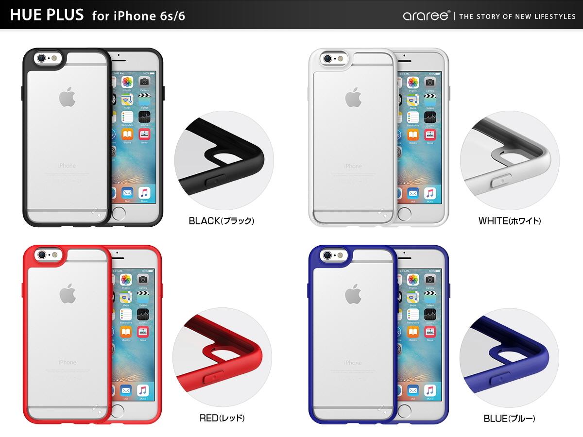araree、スタイリッシュなバンパー+透明プレートの iPhone 6s ケース「HUE PLUS」発売