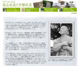 キリシタン大名・高山 右近と京都伏見(ウェブサイトTOP)