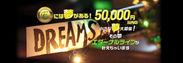 5万円以内で実現できる「小さな夢」キャンペーン
