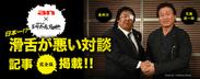 「an」超バイト 日本一滑舌が悪いかもしれない対談