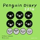 『ペンギンダイアリー2016』
