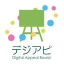 『デジアピ』 ロゴ