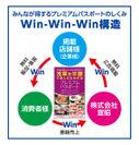 Win-Win-Win構造