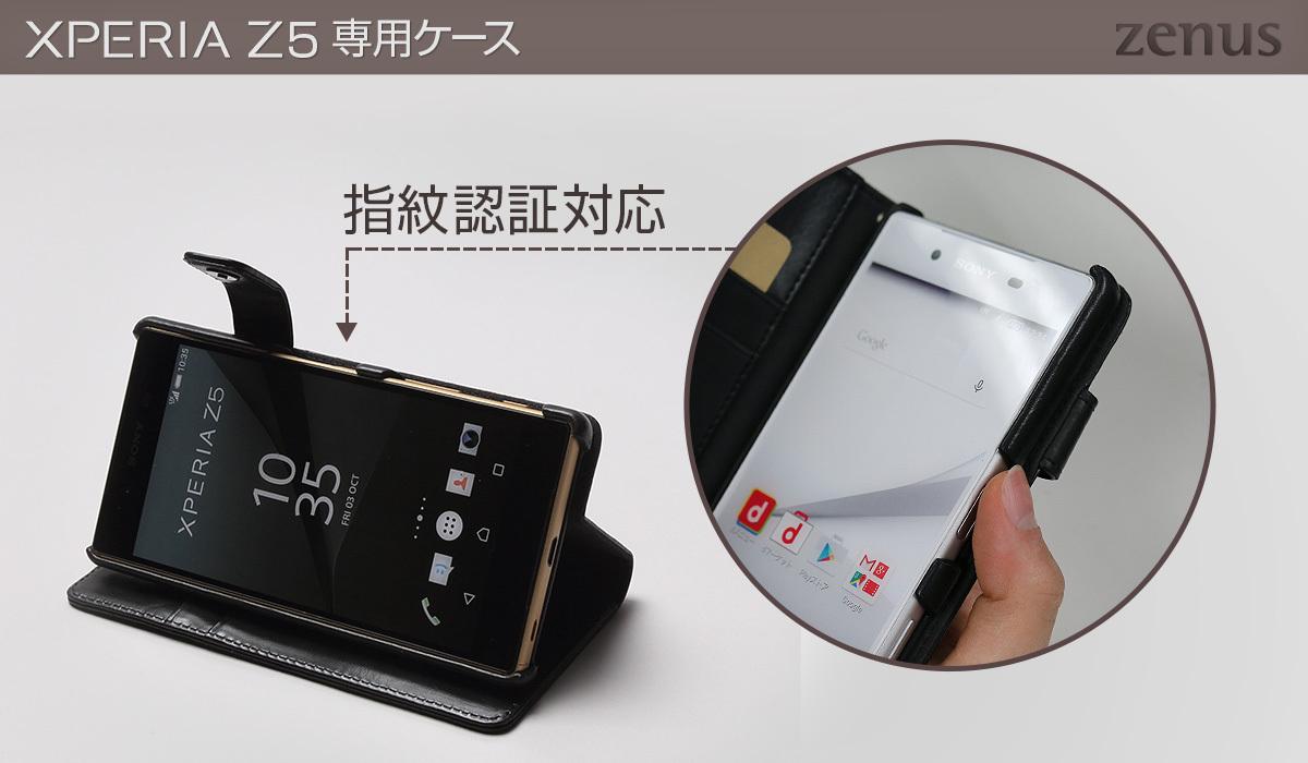 ZENUS、レザーブランドならではの上質な Xperia Z5 用手帳型ケース 6 種発売!