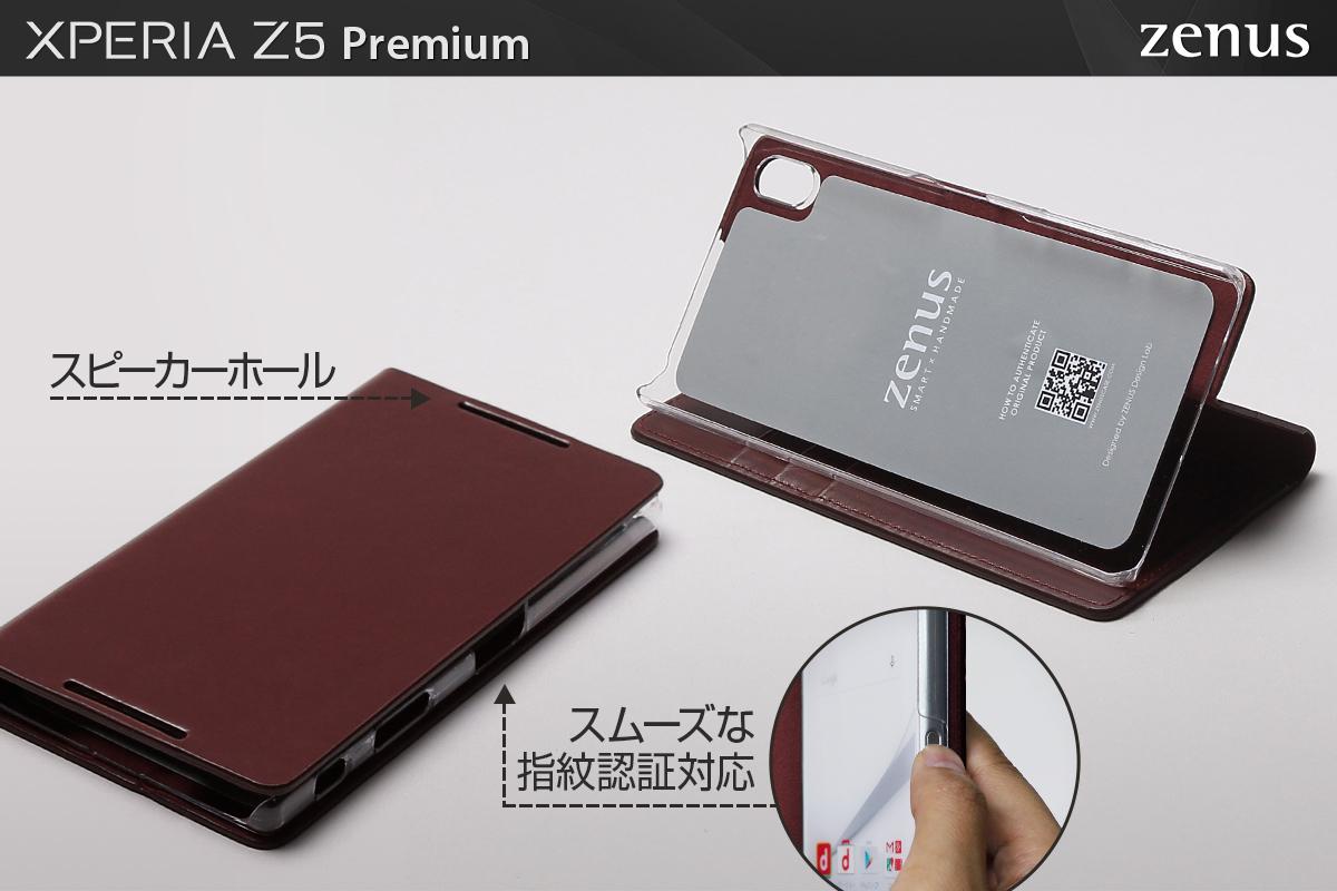 ZENUS、人気シリーズからXperia Z5 Premium専用ケース発売!