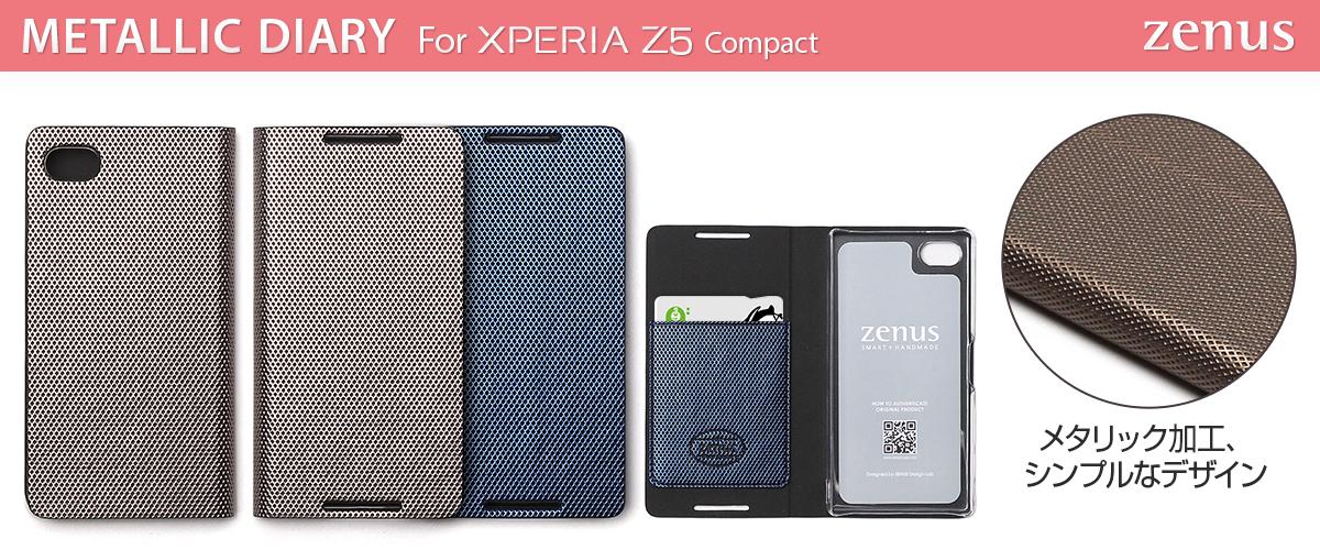 ZENUS、コンパクトでシンプルなXperia Z5 Compact専用ケース発売!