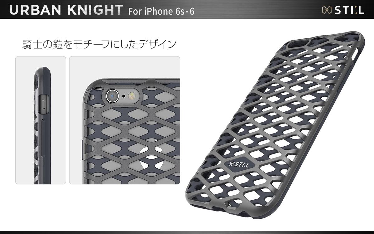STI:L、アルミ+TPUの先鋭的iPhoneケース「URBAN KNIGHT」発売