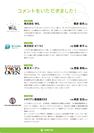 インフォグラフィック(3)