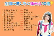 播州弁10選アイキャッチ