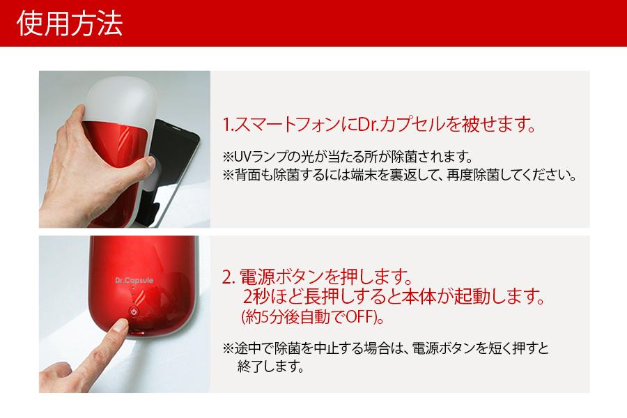 5分でキレイに除菌!スマートフォンUV除菌器「Dr. カプセル」発売