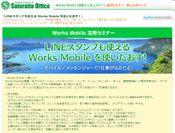 Works Mobile を販売開始