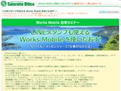 「Works Mobile」の無料活用セミナーを開催