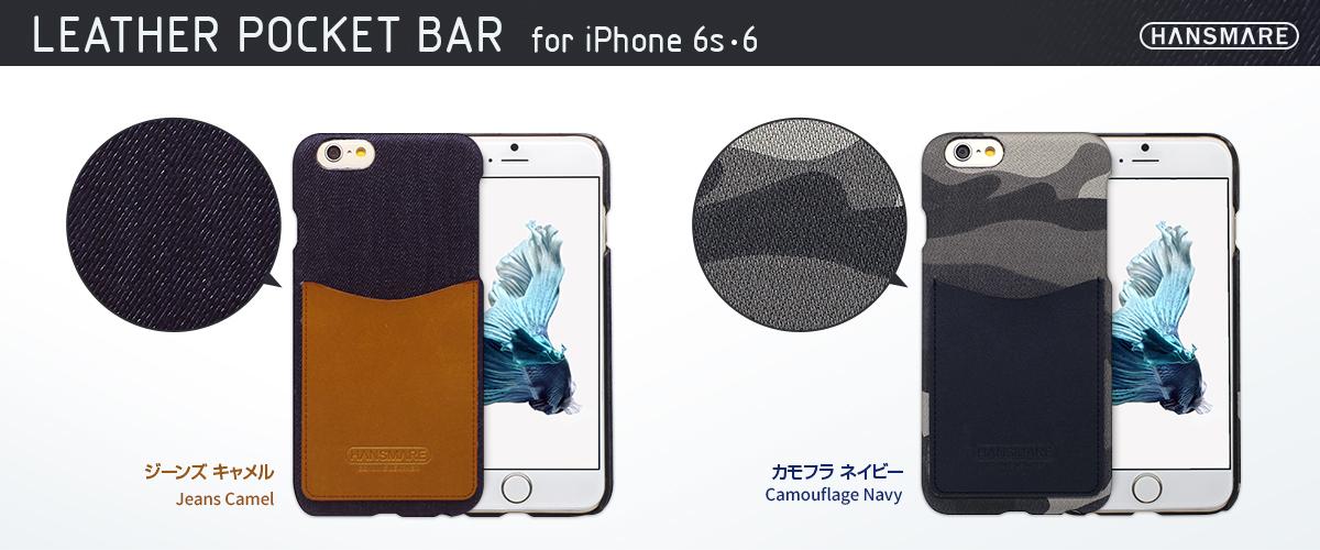 HANSMARE、ファブリック×牛革ポケットのセンスが光るiPhoneケース発売