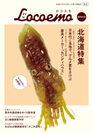 ポンタナ限定フリーデジタル情報誌「Locoemo(ロコエモ)」