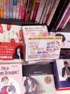 紀伊國屋 西武渋谷店にて平積みされる本書