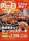 【ステーキガスト】「肉肉肉祭り」