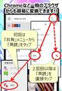 使い方(1) ウェブブラウザと連携