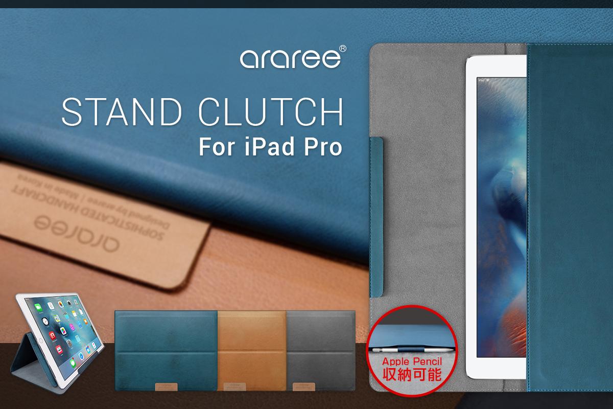iPad Pro専用 シックな装いのクラッチケース