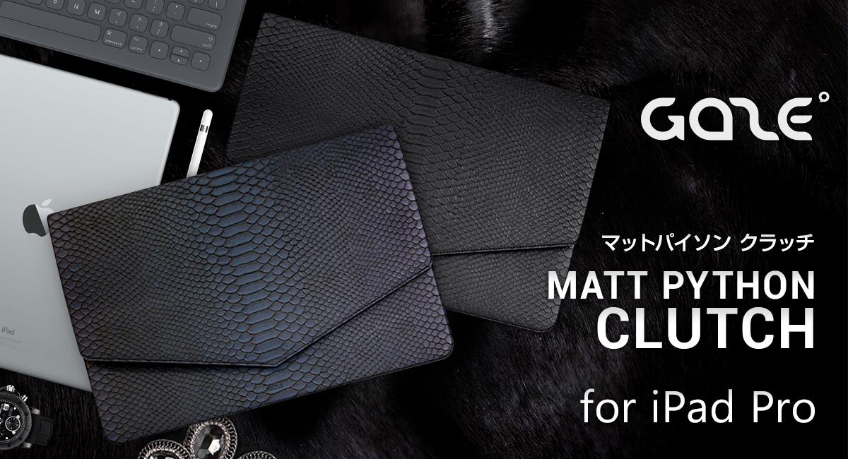GAZE、立体的なヘビ柄とマットカラーがシックなiPad Pro用クラッチケース発売