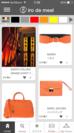 アプリ画面イメージ(オレンジ)