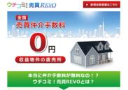 『ウチコミ!売買REVO』イメージ 1